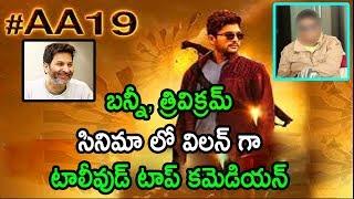 Allu Arjun Trivikram New Movie Villain Fix   AA19 Movie Latest Updates   Telugu Stars