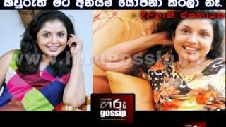 Hiru Gossip Call with Dilhani Ashokamala Ekanayake - (www.hirugossip.lk)