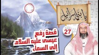قصة رفع عيسى عليه السلام إلى السماء .. نبيل العوضي يابني إسرائيل الحلقة ( 27 )