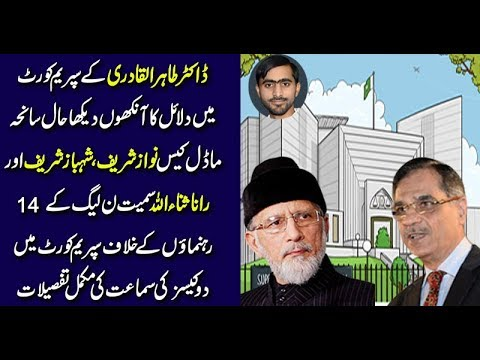 Xxx Mp4 Complete Details Of Model Town Case Hearing In Supreme Court By Siddique Jaan 20 Nov 2018 3gp Sex
