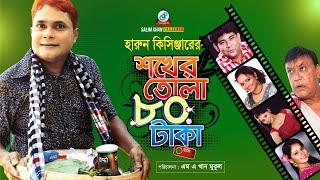 Harun Kisinger - হারুন কিসিঞ্জার - শখের তোলা ৮০ টাকা - Shokher Tola 80 Taka - Bangla Comedy