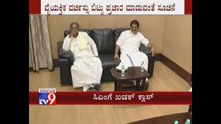 Karnataka Congress In-Charge KC Venugopal Took Class Over CM Siddarammiah