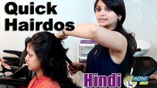 How to Creat Quick Hairstyles for Girls - Hindi