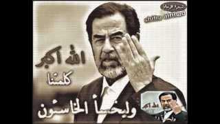 صدام حسين مقطع صوتي نادر