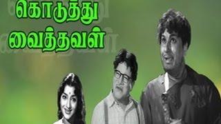 Koduthu Vaithaval 1963| MGR |M. R. Radha|K.V.Mahadevan | Full Tamil Movie