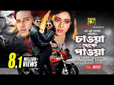 Xxx Mp4 Chawa Theke Pawa চাওয়া থেকে পাওয়া Salman Shah Shabnur Super Hit Romantic Bangla Movie 3gp Sex