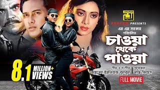 Chawa Theke Pawa | চাওয়া থেকে পাওয়া | Salman Shah & Shabnur | Super Hit Romantic Bangla Movie