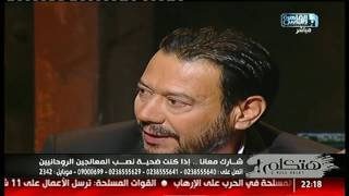الشيخ محمد المغربى: هل هذا الرجل   يعالج بكلام الله!