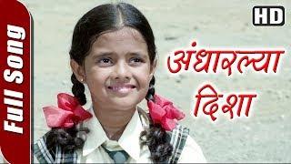Andharlya Disha (HD) -  अंधारल्या दिशा   Blackboard Song   Arun Nalawade   Mrunmayi Supal