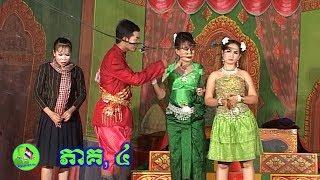 ភាគ០៤ ល្ខោនបាសាក់វង្ស ភីសុគន្ធី រឿងតស៊ូជាតិ ជាស្រី,Khmer theater of cambodia Part 04