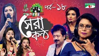 Shera Kontho 2017 | সেরা কণ্ঠ ২০১৭ | Episode 18 | Channel i TV