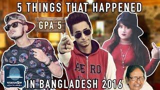 5 Things That Happened in Bangladesh 2016 ( Xunayed, Biometric, Hero Alom, GPA5, Ali Gster, etc.)