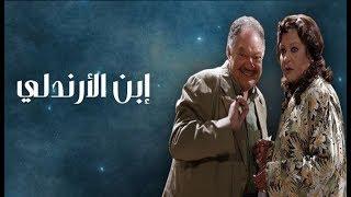 تتر النهايه لمسلسل ابن الارندلى - للموسيقار محمود طلعت- غناء # نانسى عجرم