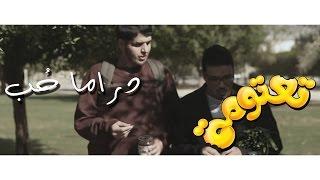 مسلسل #تعتومة | الحلقة 1 - دراما حب