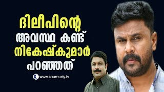 What Nikesh Kumar said after meeting Actor Dileep   Throwback Interview   Kaumudy TV