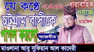 Bangla Waz 2018 | ধারাবাহিক আলোচনা | Mawlana Abu Sufian Al Kaderi