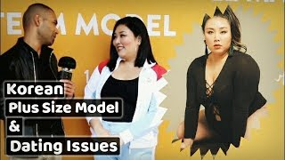 Korean plus size model and dating issues. 플러스 사이즈 모델