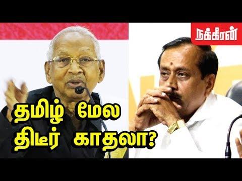 Xxx Mp4 அட முட்டாள்களே K Veeramani Speech Reply For H Raja BJP Periyar Issue 3gp Sex