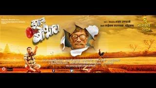 Zala Bobhata TEASER -- Marathi Film 2017