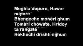 Meghela Dupure by Porshi [Lyrics]