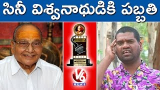 Bithiri Sathi On K.Viswanath Movies | Viswanath Wins Dadasaheb Phalke Award For 2016 | Teenmaar News
