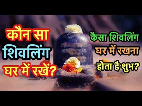 Which Lingam Has To Be Kept In Home, शिव लिंग, Kaunsa Shivling Ghar Me Rakhe