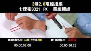 3條2.0電線接線 :卡速密B321 PK 電線纏繞