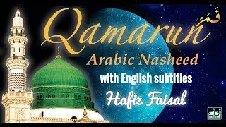 Qamarun - Arabic Nasheed with English subtitles - Hafiz Faisal
