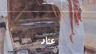 فلم سعودي   عِنَاد - ابوي يتحكم فيني 😈  2016 (EXCLUSIVE)