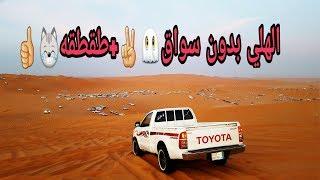 تطعيس بدون سواق+فله وطقطقه+اندهاش الجمهور بالخراره الرياض..الجزء الاخير