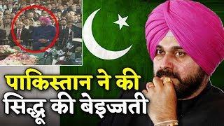 Pakistan में Navjot Singh Sidhu की बेइज्जती, POK के राष्ट्रपति के साथ बिठाया गया