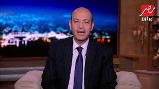 هل الفلوس تشتري السعادة؟ .. تحدي جديد بين عمرو أديب ورجاء الجداوي.. من ينتصر؟