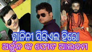 Arjun Unseen Photo Album | Sarthak Tv Odia Seriel Manini Actor Arjun | Aswini