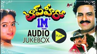 Top Hero| Full Songs JukeBox |Balakrishna | Soundarya| S.V.Krishnareddy | Telugu Old Songs