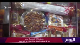 اليوم - جهاز حماية المستهلك يحذر من شراء حلوى المولد من الأماكن غير المرخصة
