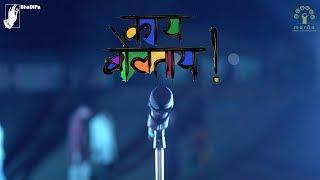 काय बोलताय! | A New Initiative By BhaDiPa & Maraa #bhadipa
