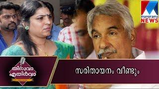 Saritha Nair again on frame - Thiruva Ethirva | Manorama News