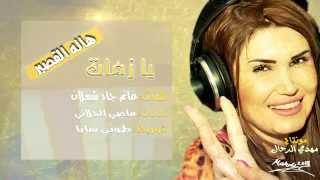 هالة القصير| يا زمان | Hala Al Kaseer | Ya Zaman | حصرياً 2015