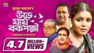 Urey Jai Bok Pokkhi | Drama | Episode 14-26 | Shaon | Masum Aziz | Farukh Ahmed