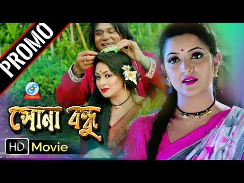 Xxx Mp4 পরীমনি Pori Moni পপি ডি এ তায়েব সোনা বন্ধু Promo New Bangla Movie 3gp Sex