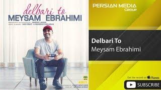 Meysam Ebrahimi - Delbari To (میثم ابراهیمی - دلبری تو)