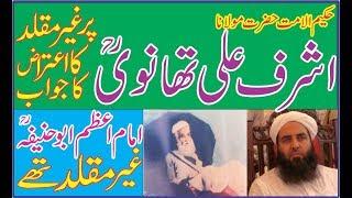 Reply To Gair Muqallid | IMAM E AZAM ABU HANIFA RH Mujtahid the ya Gair muqallid