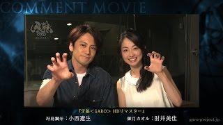 【コメント映像】「牙狼〈GARO〉 HDリマスター」小西遼生さんと肘井美佳さんからスペシャルメッセージ到着!/GARO PROJECT #117