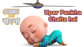 উপরে পাখা চলছে  যে | Upar Pankha Chalta Hai | Bengali Rhymes for Children