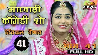 Twinkal Vaishnav Comedy Show Part 41 | देसी राजस्थानी कॉमेडी शो | Rajasthani Comedy | PRG Video