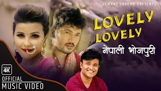 Lovely Lovely (नेपाली भोजपुरी) FULL VIDEO II Hemant Sharma II