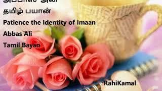 பொறுமை ஈமானின் அடையாளம் அப்பாஸ்  அலி தமிழ் பயான் Patience the Identity of Imaan Abbas Ali