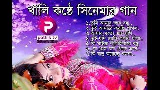 খালি কন্ঠে বাংলা সিনেমার জনপ্রিয় হারানো দিনের গান- 2018-Salmansha shabnor