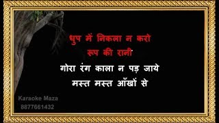 Dhoop Mein Nikla Na Karo - Karaoke - Giraftar - Kishore Kumar & Asha Bhosle