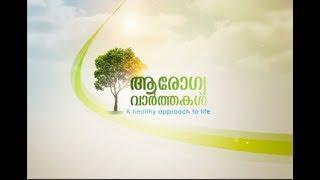 ആരോഗ്യ വാർത്തകൾl Amrita TV   Health News : Malayalam  6th July 18